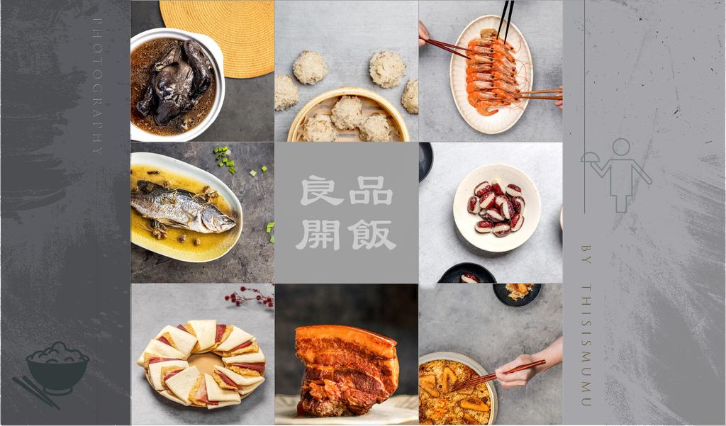 年菜推薦。良品開飯|8 道團圓料理,解凍覆熱當一日大廚!