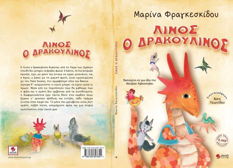 Νέο παιδικό τραγούδι -Thisisus.gr