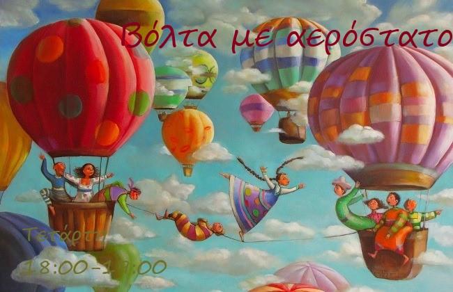 Βόλτα με ένα αερόστατο στο καλύτερο παιδικό ραδιόφωνο –Thisisus.gr