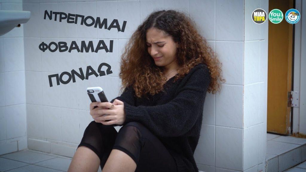 Ένα συγκλονιστικό βίντεο για το bullying –Thisisus.gr