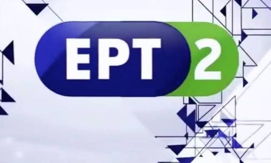Ξεκινάνε τηλεοπτικά μαθήματα για παιδιά δημοτικού από την ΕΡΤ2