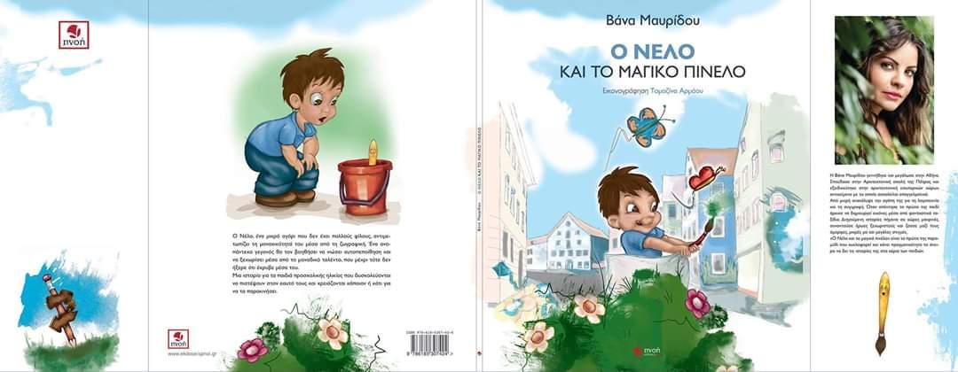 Ο Νέλο και το μαγικό πινέλο – ένα βιβλίο για τη δύναμη που κρύβουμε μέσα μας -Thisisus.gr