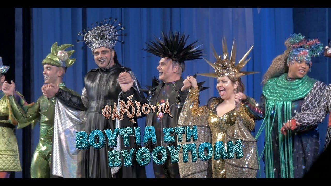 """Δείτε δωρεάν τη παιδική παράσταση """"Βουτιά στη Βυθούπολη"""" – Thisisus.gr"""