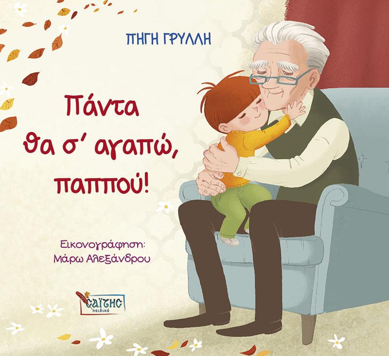 «Πάντα θα σ' αγαπώ Παππού» η αγάπη όλα τα μπορεί! –Thisisus.gr