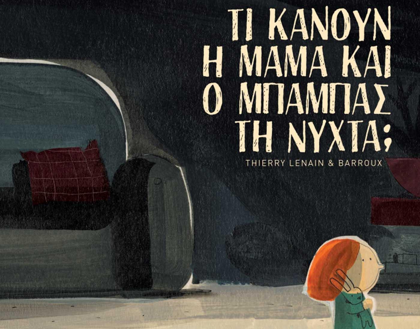 «Τι κάνουν η Μαμά και ο Μπαμπάς τη Νύχτα;» Ένα βιβλίο γεμάτο περιπέτειες -Thisisus.gr