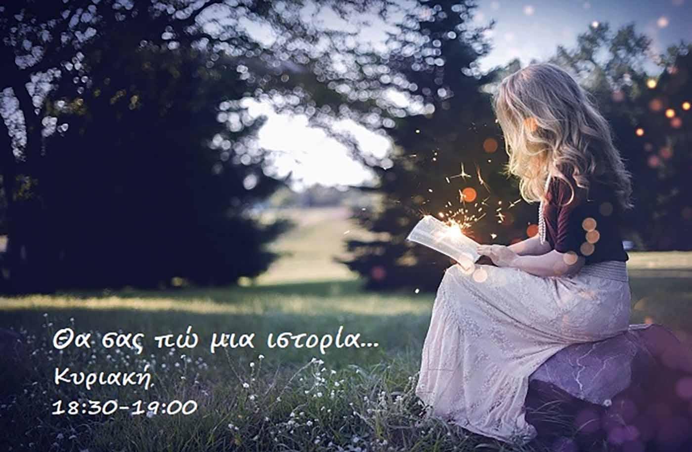 «Θα σας πω μια ιστορία» μοναδικά παραμύθια στο ραδιόφωνο –Thisisus.gr