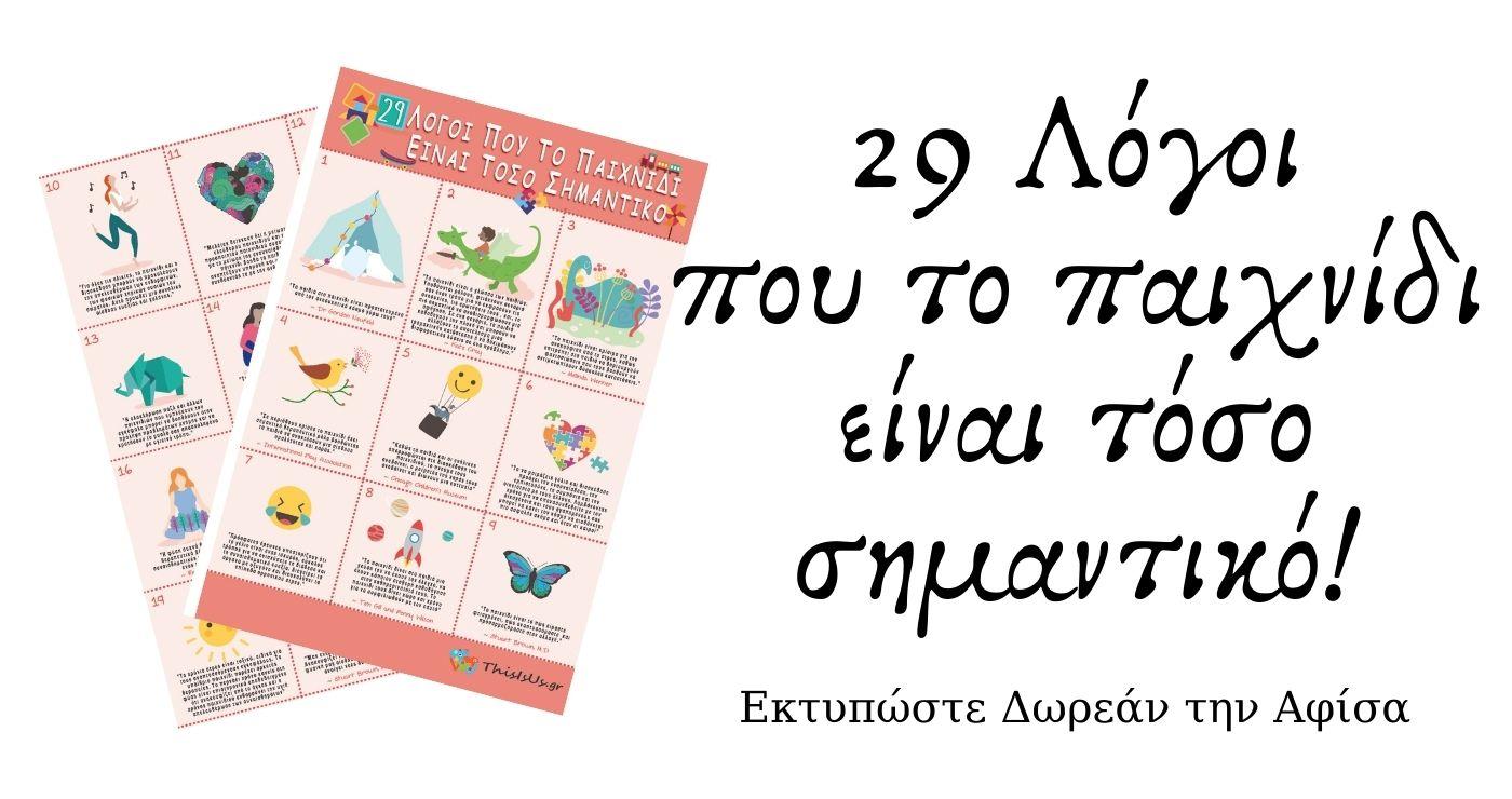 29 λόγοι για τους οποίους το παιχνίδι είναι τόσο σημαντικό σε περιόδους κρίσης και άγχους – Εκτυπώστε Δωρεάν την αφίσα -Thisisus.gr