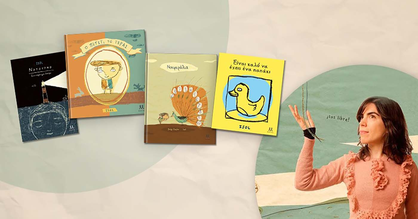 Τρία  παιδικά βιβλία για να σκεφτόμαστε διαφορετικά, από την Isol -Thisisus.gr