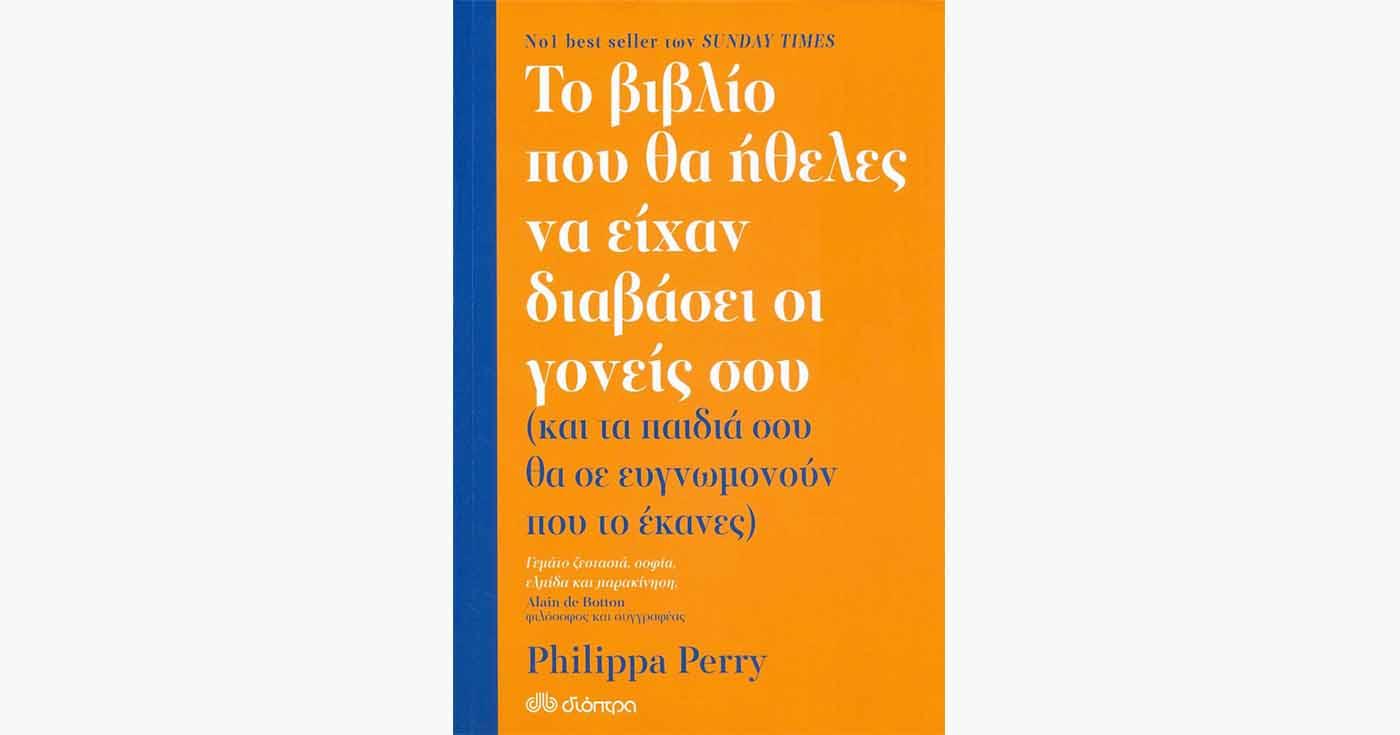 Το Βιβλίο που θα ήθελες να είχαν διαβάσει οι γονείς σου της Philippa Perry  –Thisisus.gr