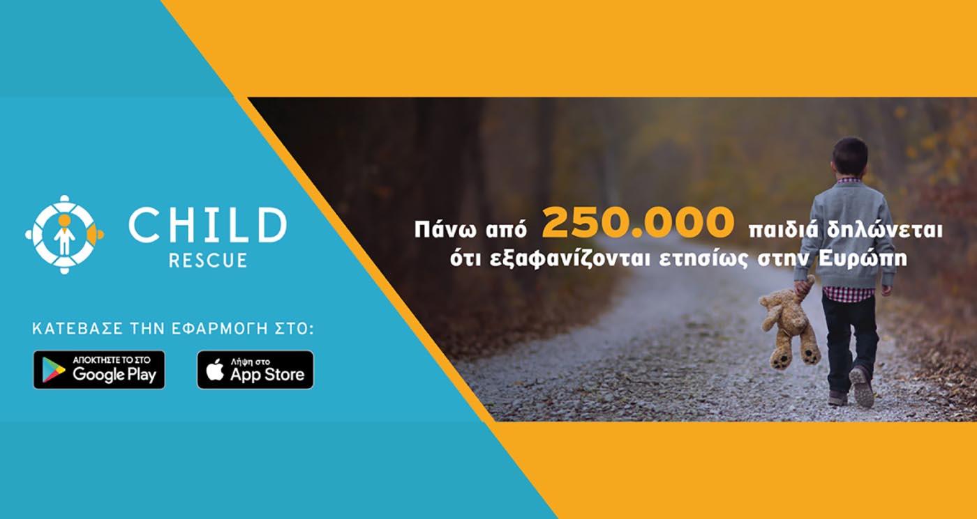 ChildRescue: η νέα Εφαρμογή για Κινητό για την Έρευνα και Εντοπισμό Αγνοούμενων Παιδιών -Thisisus.gr