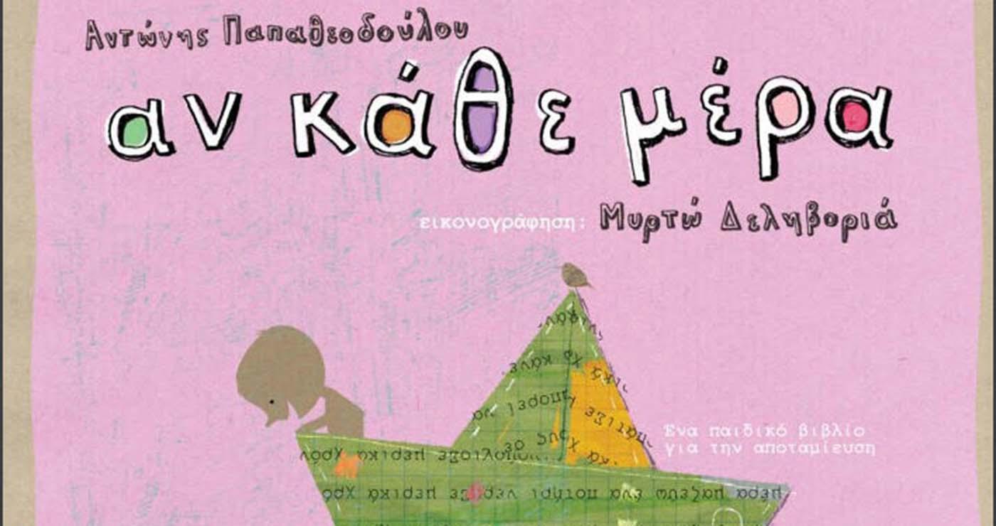Κατεβάστε Δωρεάν το παιδικό βιβλίο της αποταμίευσης του Αντώνη Παπαθεοδούλου –Thisisus.gr