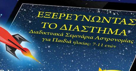 """""""Εξερευνώντας το διάστημα"""" Διαδικτυακά Σεμινάρια Αστρονομίας για Παιδιά –Thisisus.gr"""