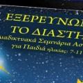 Διαδικτυακά Σεμινάρια Αστρονομίας για Παιδιά