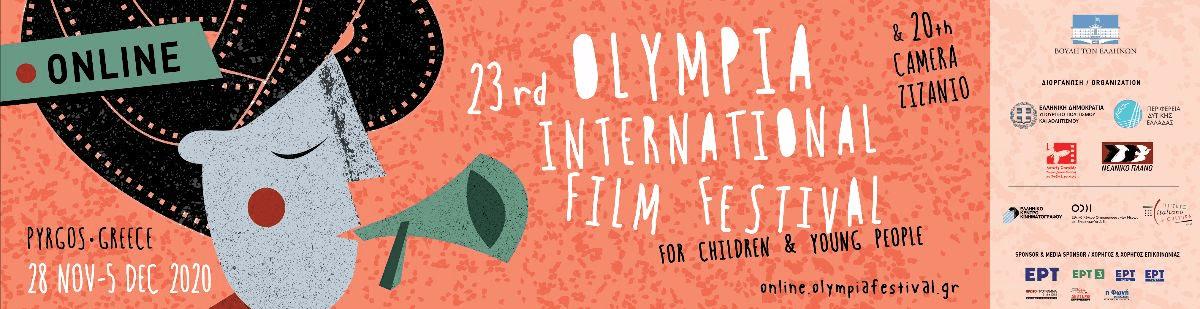 ΔΩΡΕΑΝ για παιδιά και εφήβους το Διεθνές Φεστιβάλ Κινηματογράφου Ολυμπίας – Thisisus.gr