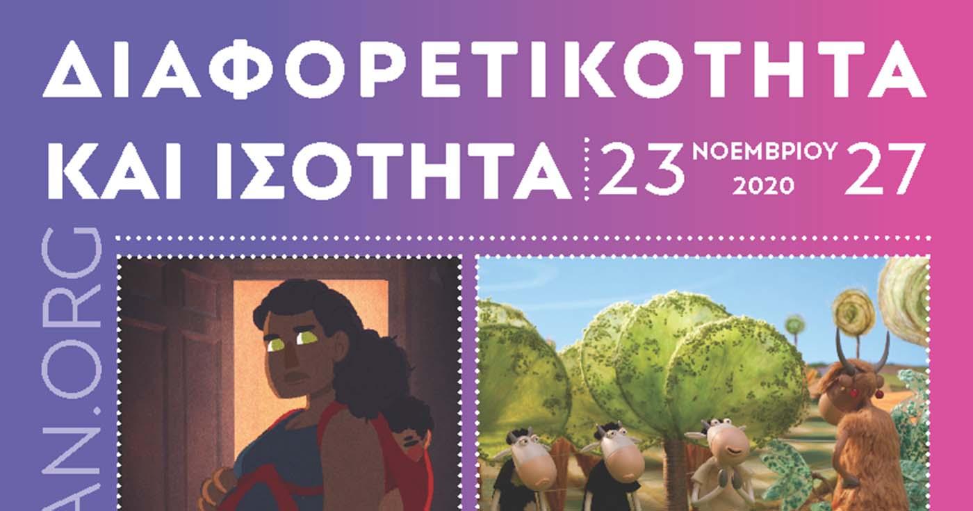 Προβολές Petite Plan για τη διαφορετικότητα και την Ισότητα  -Thisisus.gr