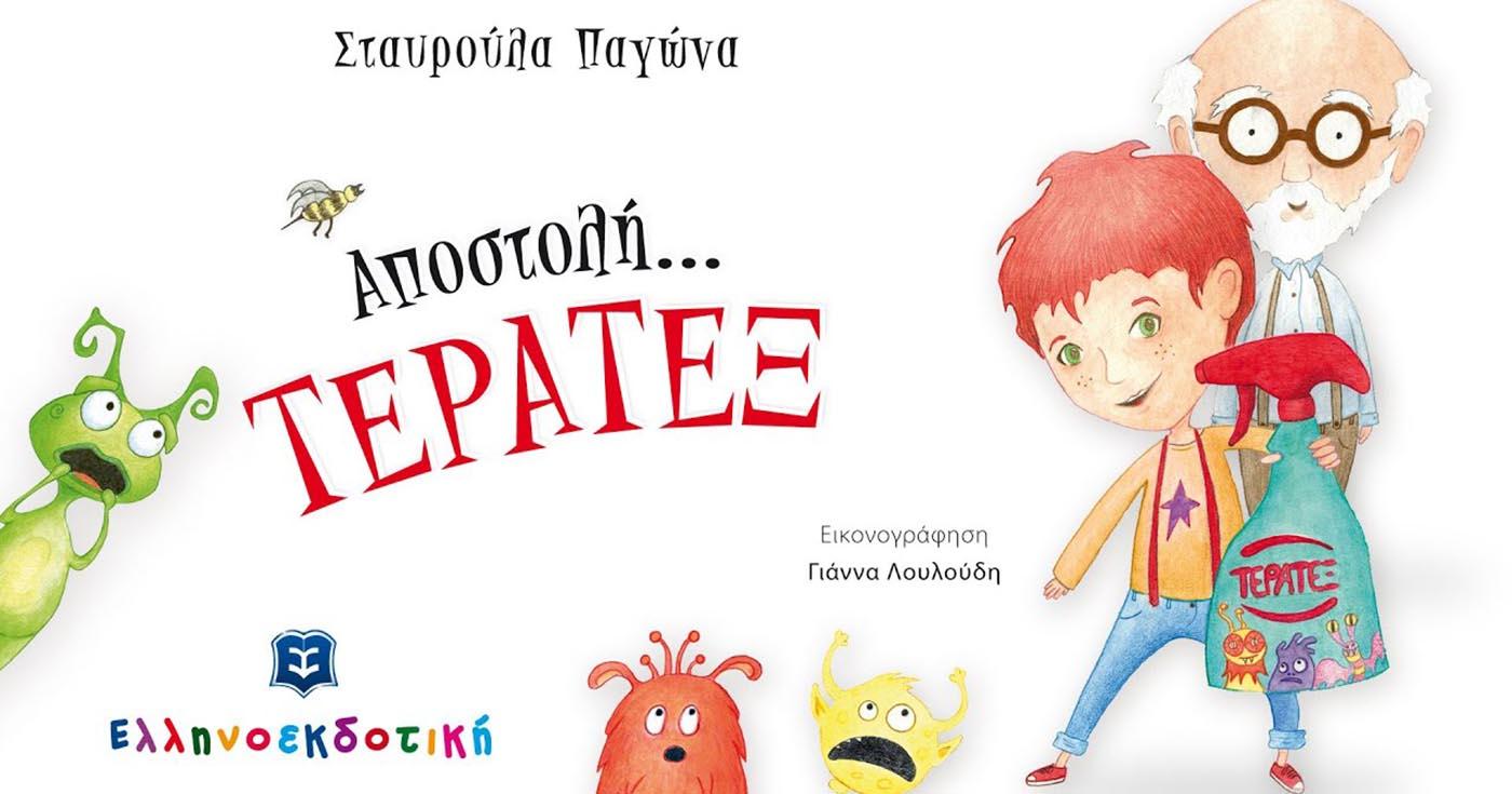 Ακούστε την «Αποστολή…Τερατέξ» της Σταυρούλας Παγώνα –Thisisus.gr