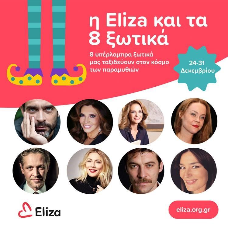 Γνωστοί ηθοποιοί αφηγούνται παραμύθια για τα παιδιά μας – Thisisus.gr
