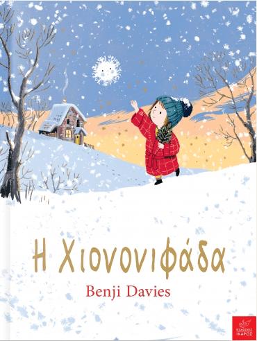 Παιδικό βιβλίο Δεκεμβρίου απο το Little Book – Thisisus.gr