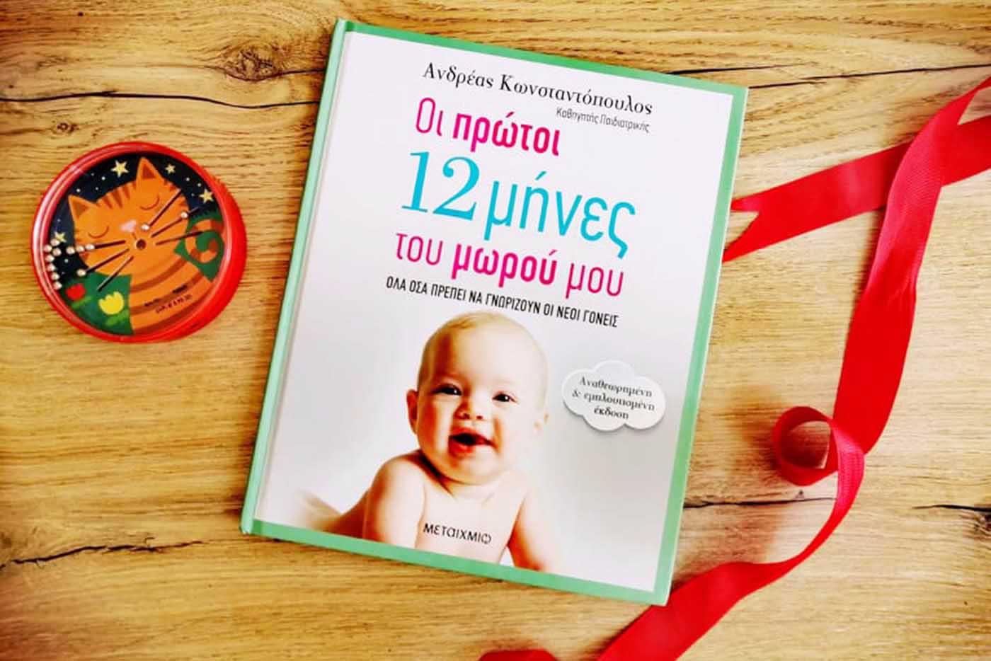 Οι πρώτοι 12 Μήνες του μωρού μου. Όλα όσα πρέπει να γνωρίζουν οι Νέοι Γονείς – Thisisus.gr