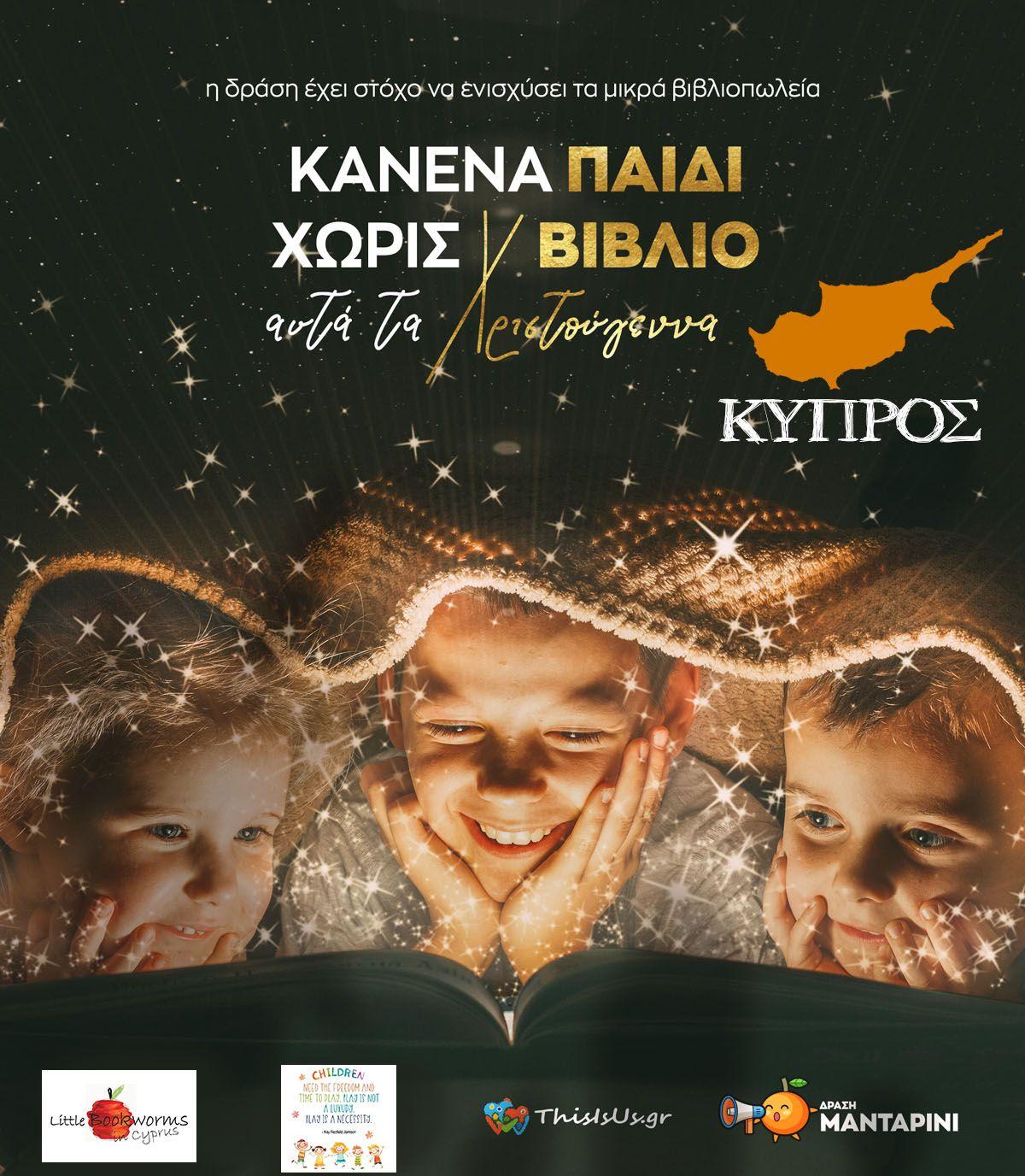 ΚΥΠΡΟΣ ΔΡΑΣΗ ΜΑΝΤΑΡΙΝΙ: Κανένα παιδί χωρίς βιβλίο – Thisisus.gr