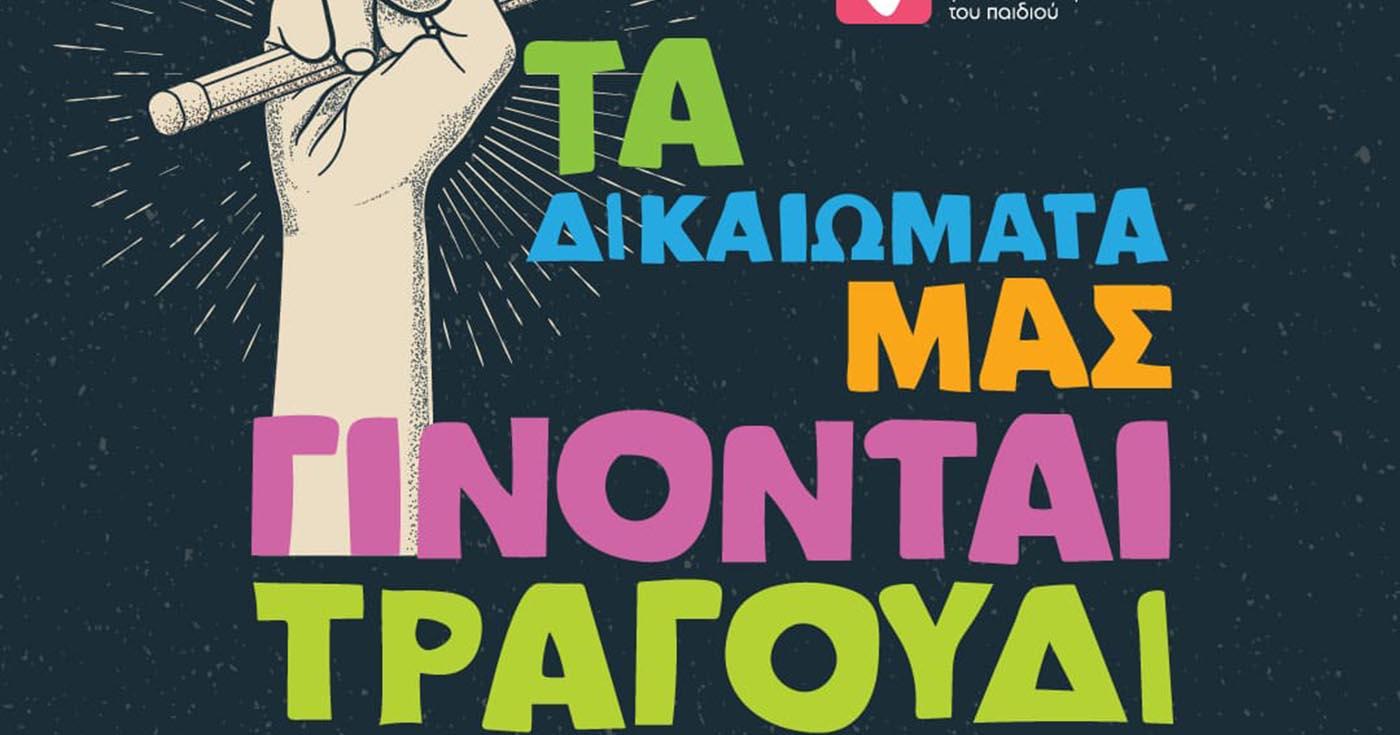 Ένας διαφορετικό διαγωνισμός στιχουργικής από το Δίκτυο για τα Δικαιώματα του Παιδιού σε διαδικτυακή συνέντευξη τύπου -Thisisus.gr