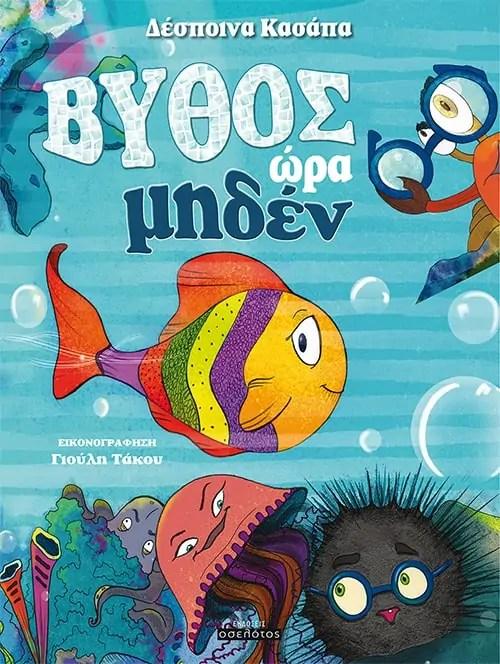 Παιδικό βιβλίο: ΒΥΘΟΣ ώρα μηδέν της Δέσποινας Κασάπα – Thisisus.gr