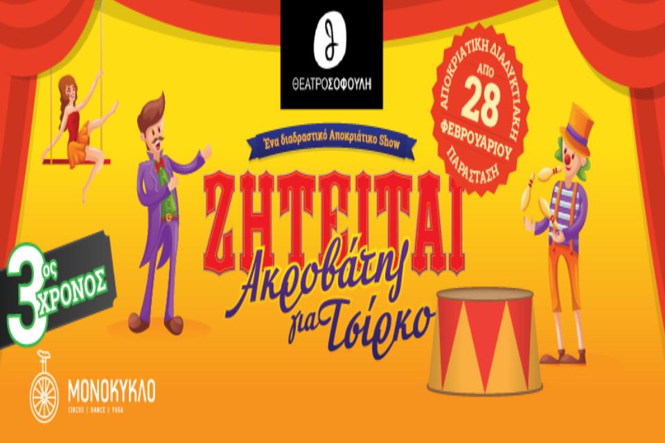 """ΑΠΟΚΡΙΕΣ: """"Ζητείται Ακροβάτης για Τσίρκο"""" online – Thisisus.gr"""