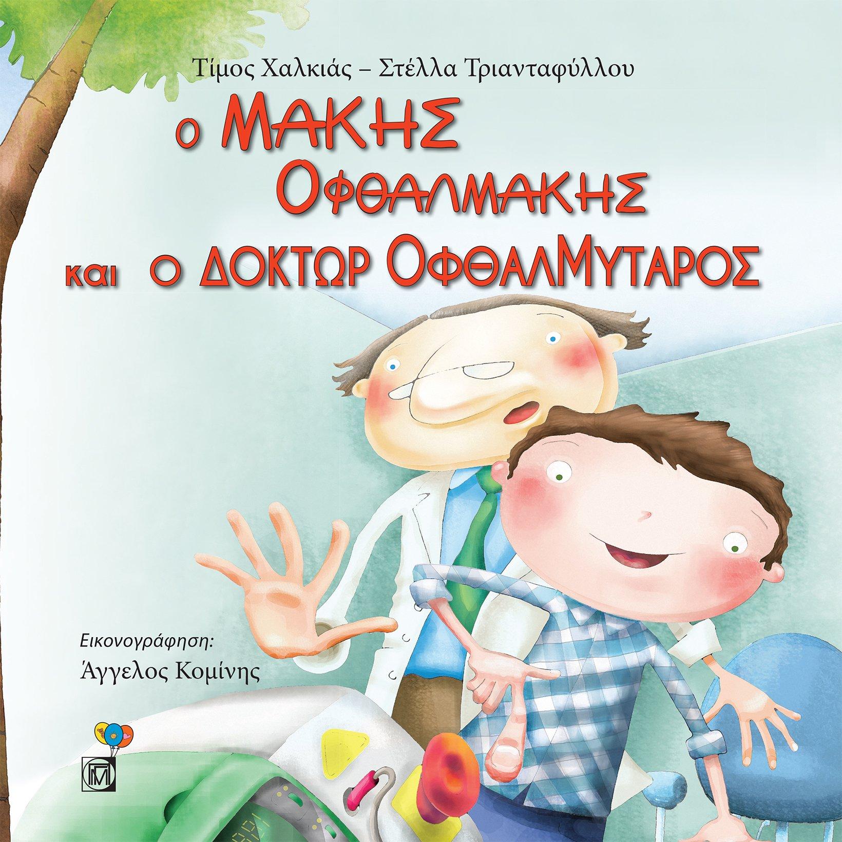 """Παιδικό βιβλίο: """"Ο Μάκης Οφθαλμάκης και ο Δόκτωρ Οφθαλμύταρος"""" – Thisisus.gr"""