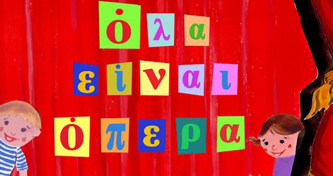 """""""Όλα είναι όπερα"""" από το Μέγαρο Μουσικής On Demand Δωρεάν -Thisisus.gr"""