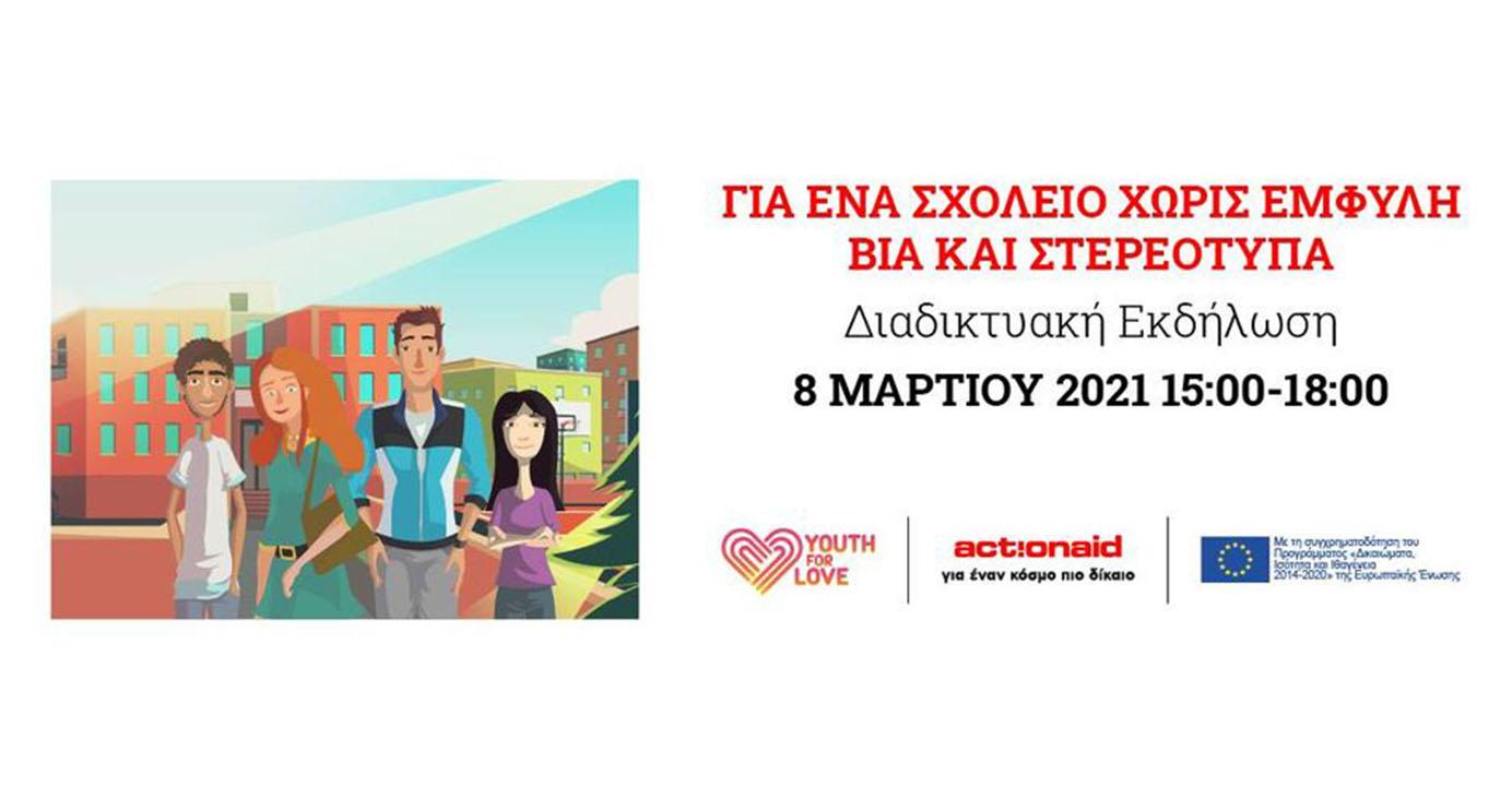 Online Εκδήλωση Για ένα σχολείο χωρίς έμφυλη βία και στερεότυπα -Thisisus.gr