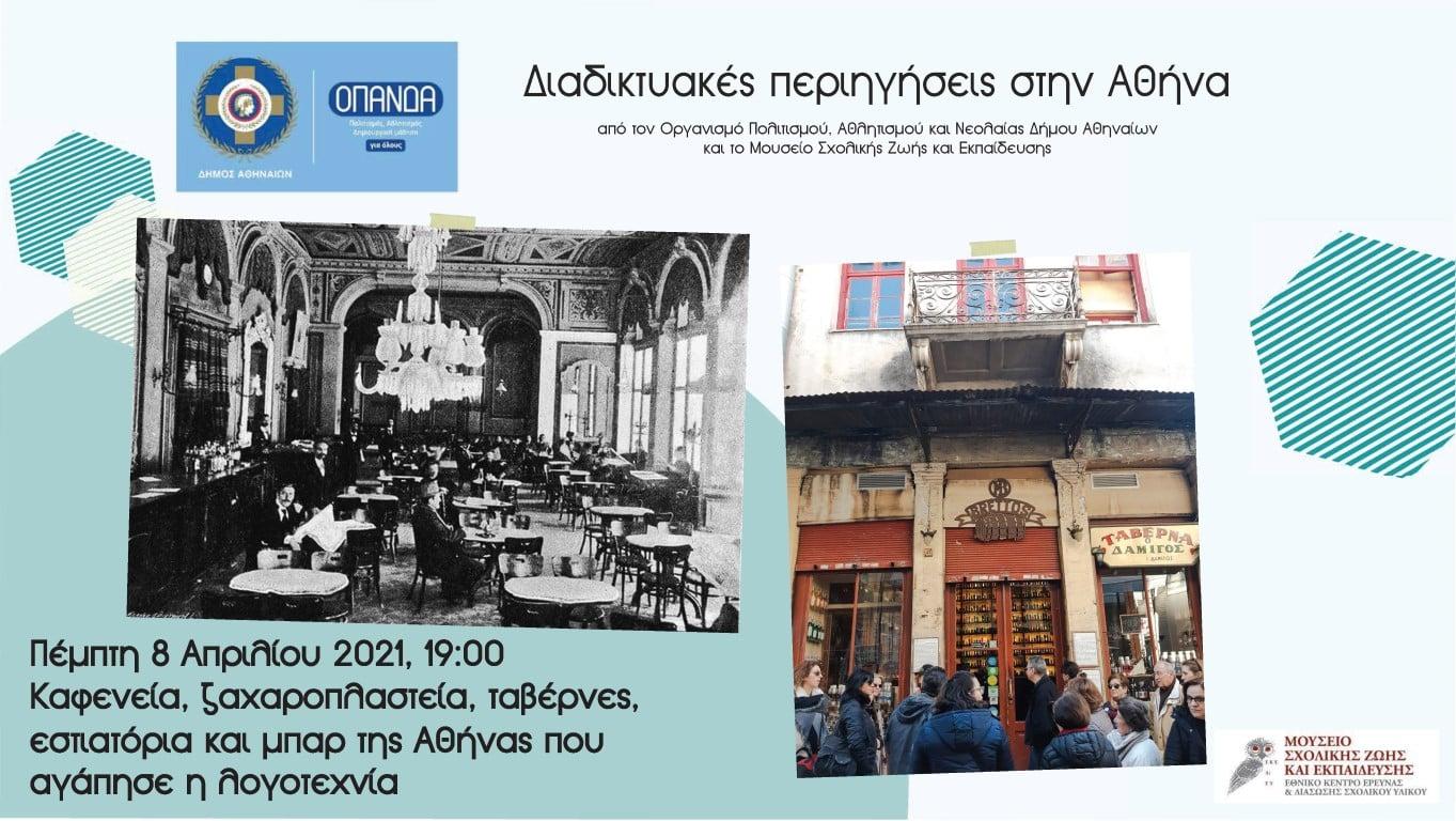 Διαδικτυακές περιηγήσεις στην Αθήνα – Thisisus.gr