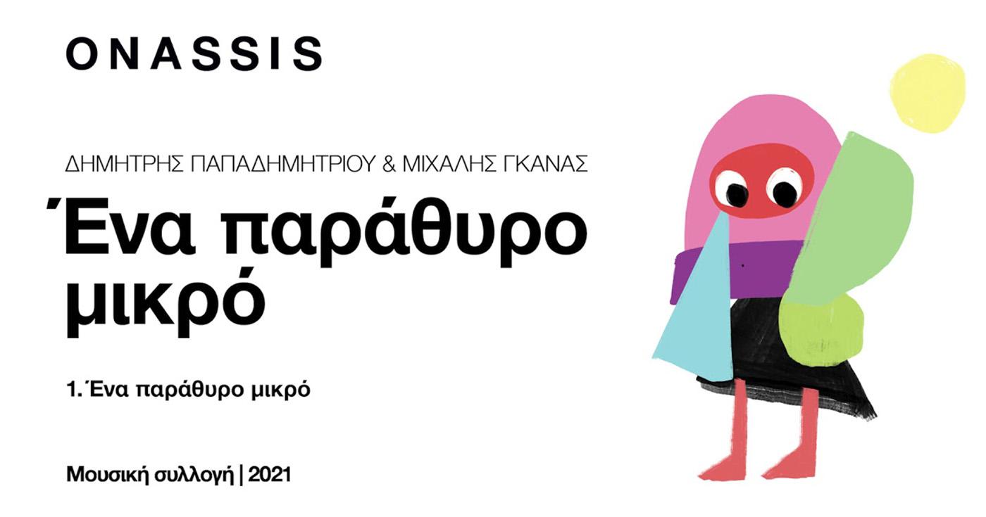 """Το μουσικό CD που αγαπάει τον αυτισμό από το Ίδρυμα Ωνάση """"Ένα παράθυρο μικρό""""-Thisisus.gr"""