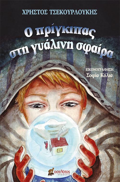 """""""Ο πρίγκιπας στη γυάλινη σφαίρα"""" του Χρήστου Τσεκουρλούκη – Thisisus.gr"""