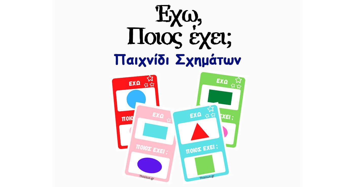 Εγώ έχω! Εσύ Έχεις; Παιχνίδι με τα Σχήματα Εκτυπώστε Δωρεάν – Thisisus.gr