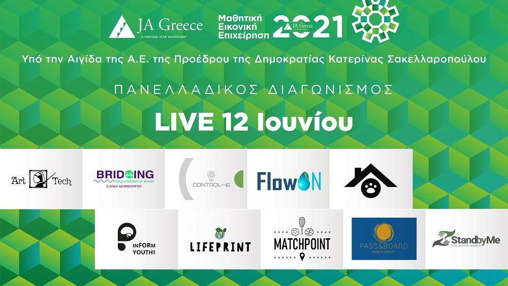 "JA Greece: Διαγωνισμός με τις 10 καλύτερες μαθητικές ""start up"" της χρονιάς – Thisisus.gr"