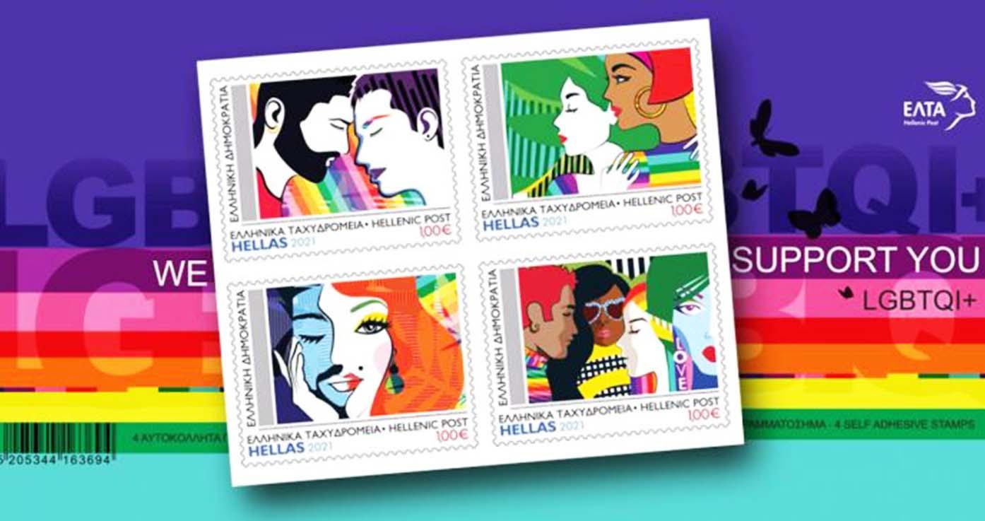 «LGBTQI+ We support you»: Τα πρώτα ελληνικά γραμματόσημα ενάντια στην ομοφοβία -Thisisus.gr