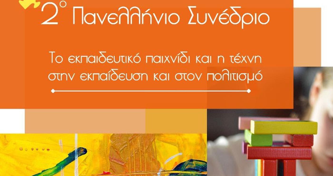 2o ΠΑΝΕΛΛΗΝΙΟ ΣΥΝΕΔΡΙΟ Το εκπαιδευτικό παιχνίδι και η τέχνη στην εκπαίδευση και στον πολιτισμό -Thisisus.gr