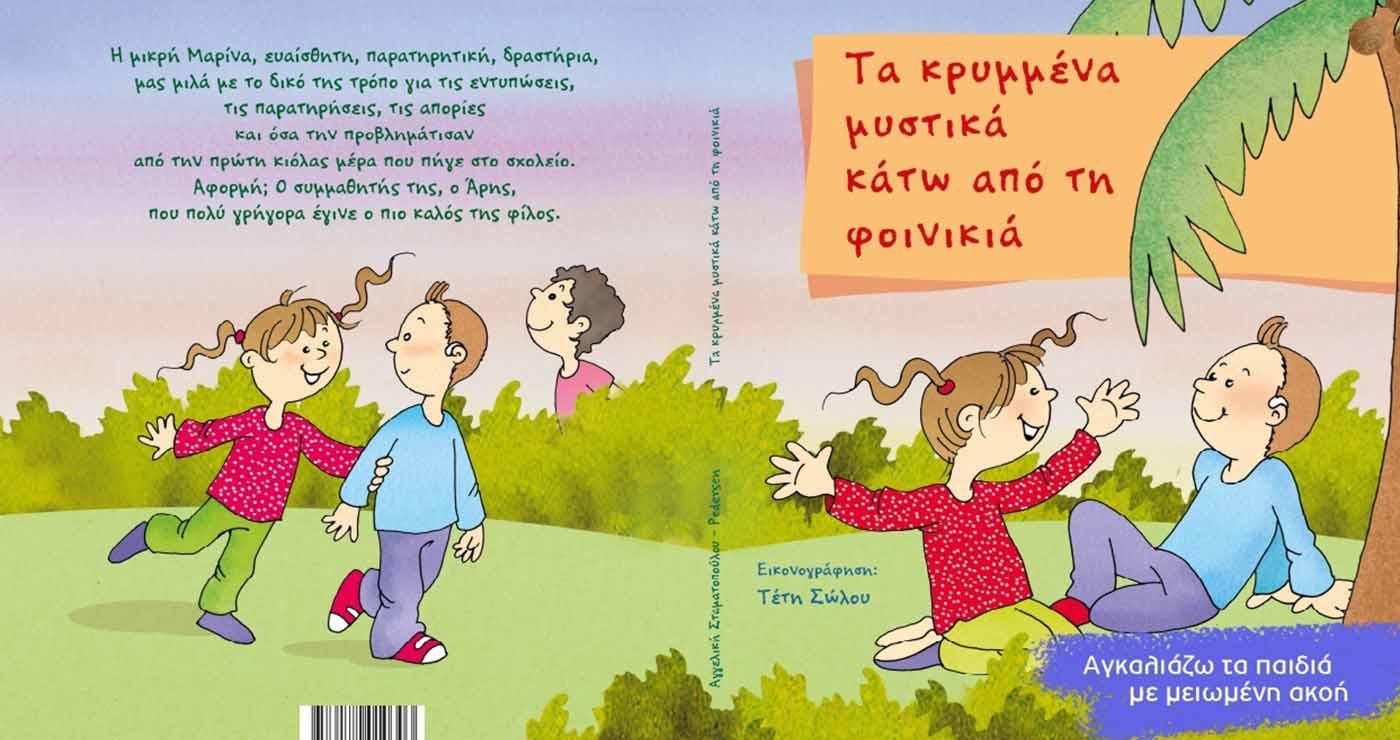 «Τα κρυμμένα μυστικά κάτω από τη Φοινικιά» αγκαλιάζω τα παιδιά με μειωμένη ακοή -Thisisus.gr