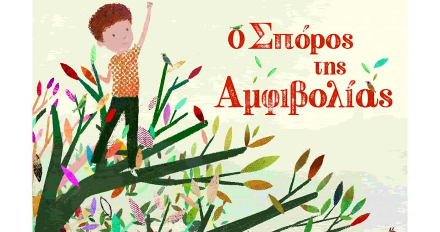 Ο Σπόρος της αμφιβολίας Ένα βιβλίο αφορμή να μιλήσουμε για την αποφασιστικότητα και τη θετική σκέψη. -Thisisus.gr
