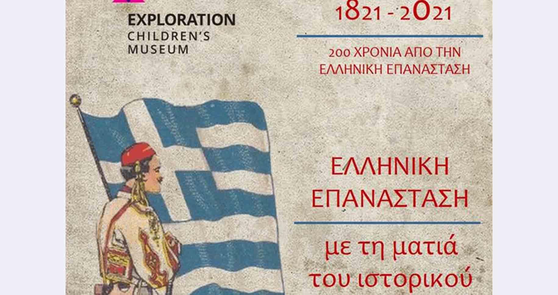 Ελληνική Επανάσταση: Με τη ματιά του ιστορικού Το νέο σχολικό εκπαιδευτικό πρόγραμμα του Παιδικού Μουσείου Exploration -Thisisus.gr