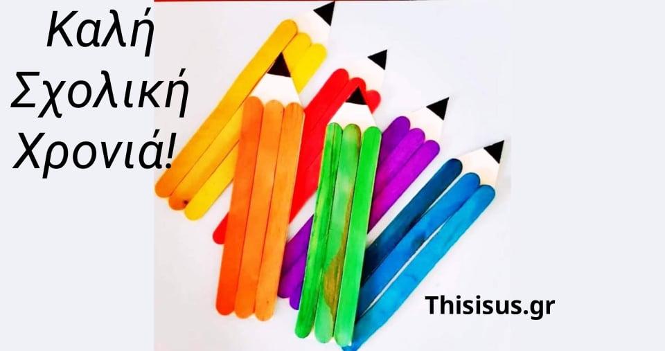 Πώς να φτιάξετε τα ωραιότερα μολύβια καλωσορίσματος –Thisisus.gr