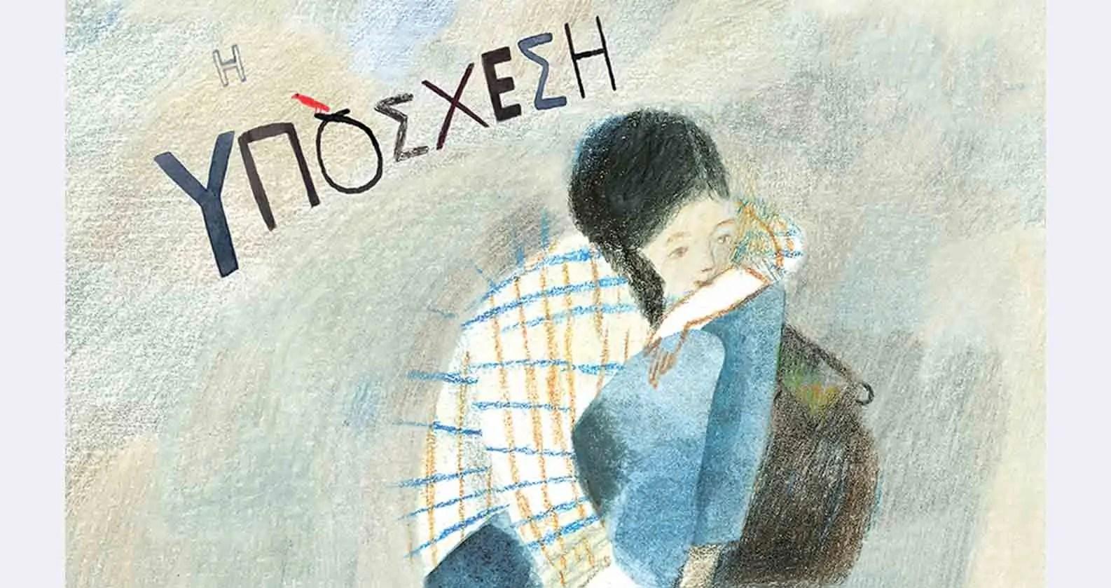 """""""Η Υπόσχεση"""" ένα βιβλίο γεμάτο ελπίδα για το μέλλον -Thisisus.gr"""