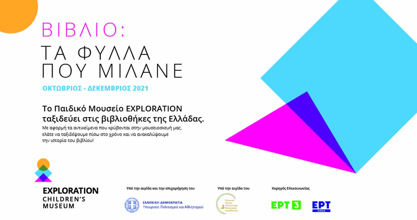Το Παιδικό Μουσείο Exploration ταξιδεύει στις βιβλιοθήκες της Ελλάδας!