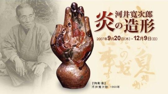 Exhibition notice, Kawai Kanjirō