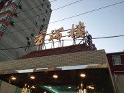 2013-07-15 Beijing 2090 ---