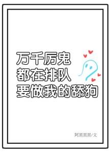 [ĐM]Muôn vàn lệ quỷ xếp hàng tỏ tình với tôi