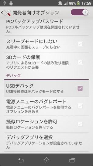 USB デバッグ
