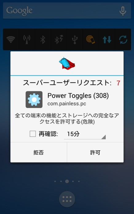 Power Toggles NFC は要 root