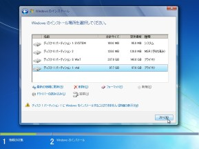 Windows7_UEFI_VHD-install_on_new_drive26