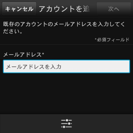 BlackBerry_Q10_Google_account_sync_2